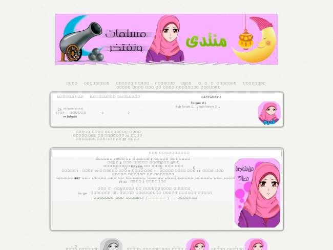 طلب العضوة انا مسلمة و...