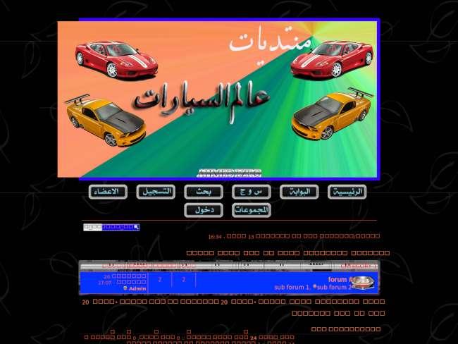 تصميم عالم السيارات ah...
