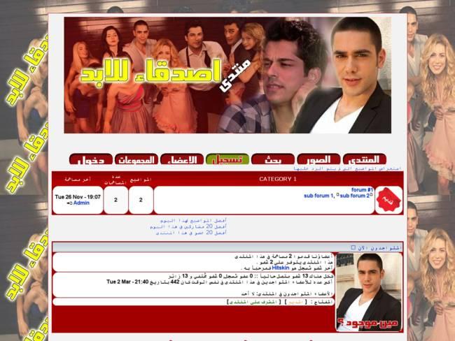 اصدقاء للابد المصمم العربي 1