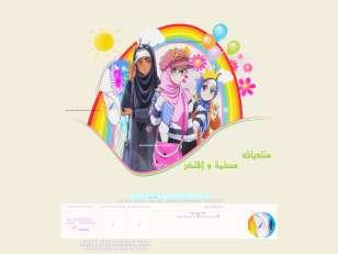 منتدى مسلمة و أفتخر......