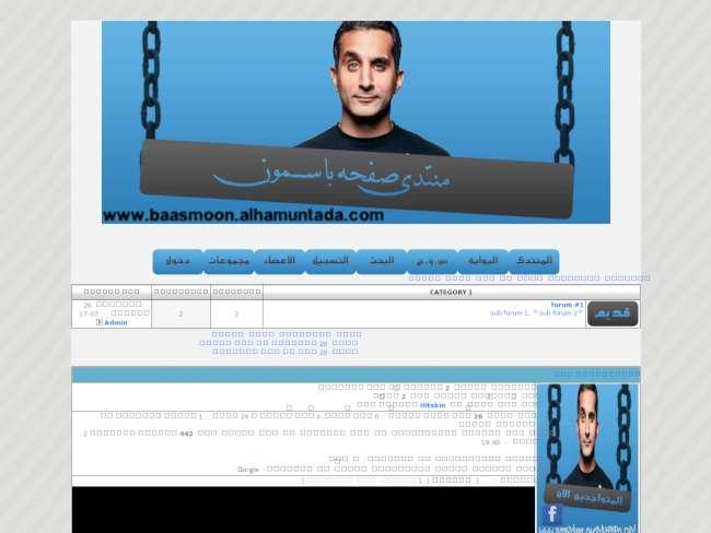 تصميم منتدى صفحة باسمو...