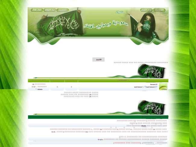 سعودية وبحجابي افتخر...