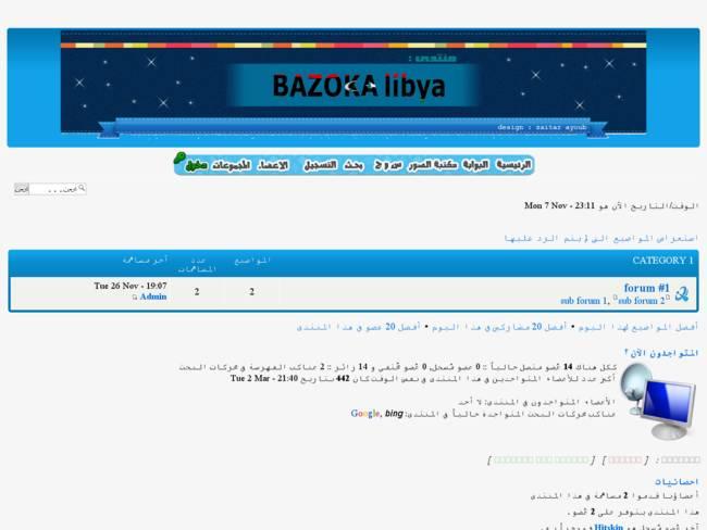 منتديات BAZOKA libya