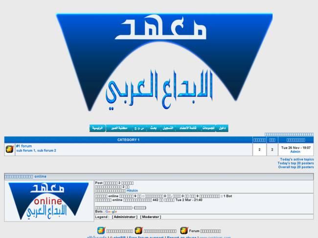استايل معهد  الابداع العربي ولا في الاحلام