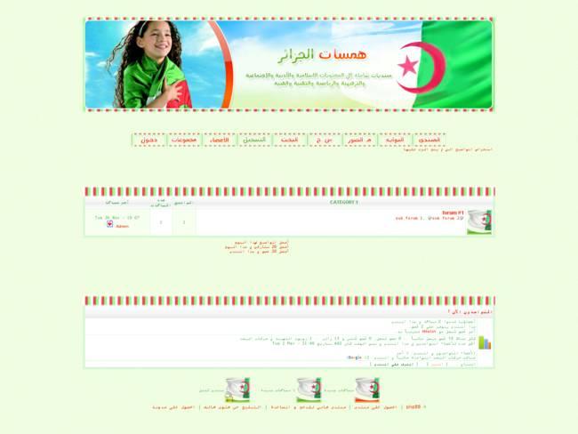 همسات الجزائر