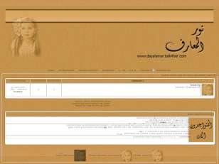 نور المعارف يلا4يو...