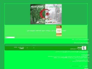 شعب الجزائر مسلم...