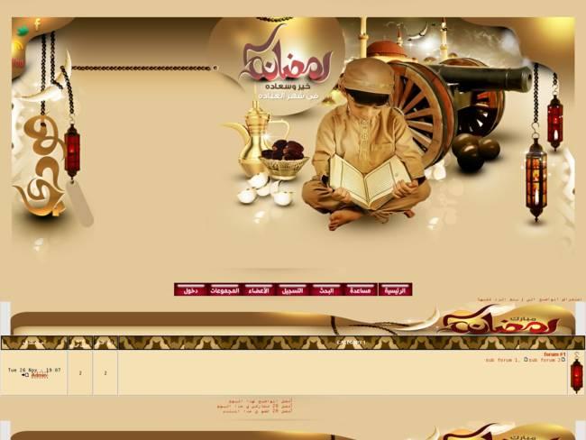 تصميم لشهر رمضان تحويل ديفي نت