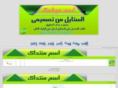 ستايل احترافي اخضر بدو...