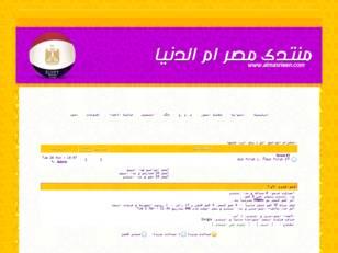 استايل منتدى مصر ام ال...