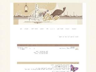 ستايل رمضان المجاني من...