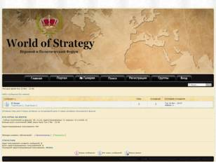 World of strategy - eg...
