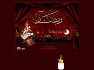 رمضاني red