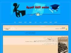 موقع اللغة العربية الج...