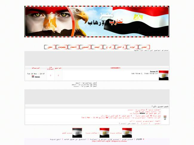 مصر تحارب الإرهاب