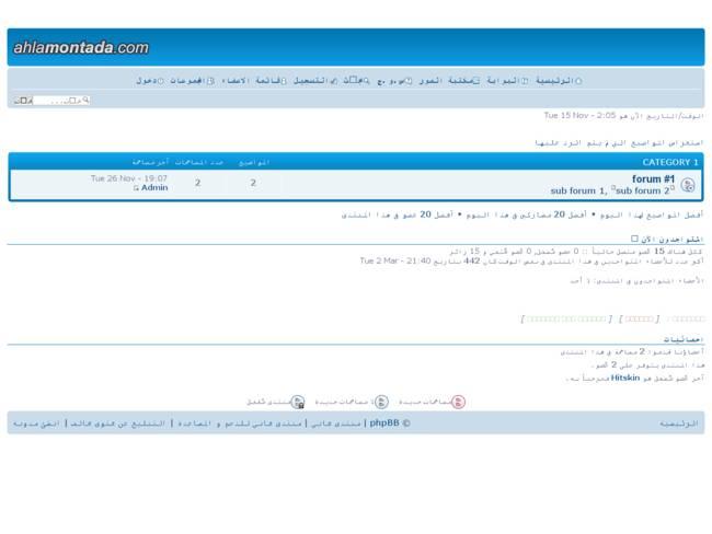 phpBB3 Arabic Prosilver