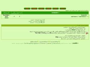 ملتقى الموظف الجزائرى...