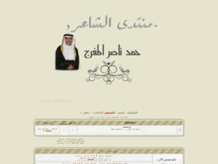 آلشآعر ُ حمد نآصر آلمف...