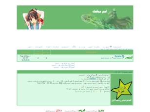 Anime green ..