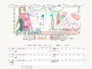 رمضان مع فتيات باور...