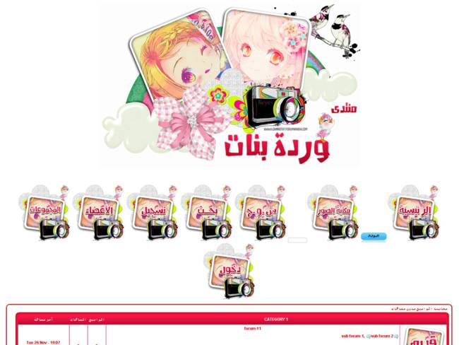 استايل منتدى وردة البنات تصميم Qusai N9ne