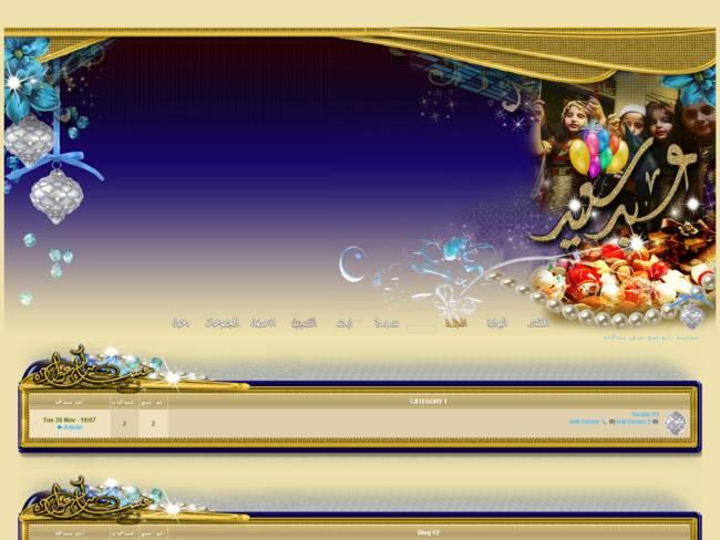 ستايل العيد الازرق