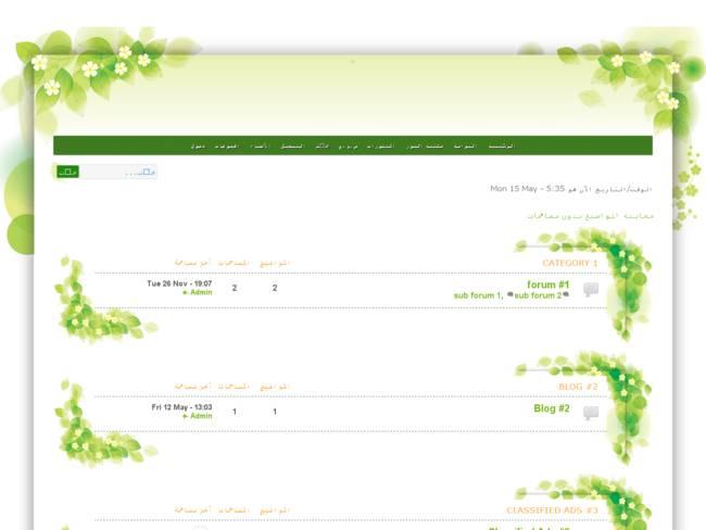 استايل الشجرة الخضراء الاصدار الثاني