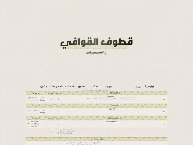 قطوف قوافي_أبداع هادئ_الأبداع العربي