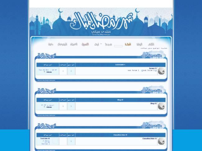 أستايل رمضان_منتدى ميكي_الأبداع العربي_DaRkJoKeR