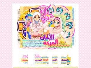 تصميم رمضاني من طرف من...