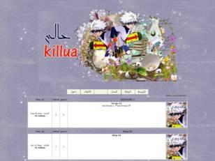 عالم killua