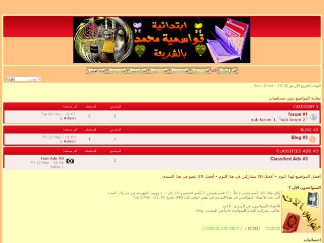 ابتدائية قواسمية محمد بالشريعة
