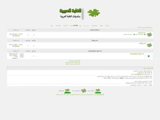 استايل الغابة العربية