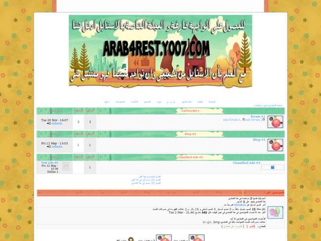 أستايل الغابة العربية - 1