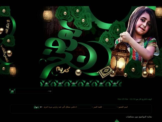 ستايل رمضان 2019 التصميم رقم 6 مسرووور