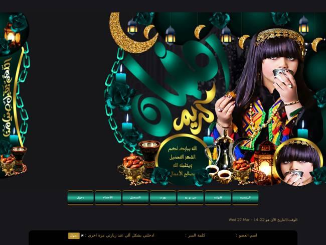 ستايل رمضان 2019 التصميم رقم 9 مسرووور