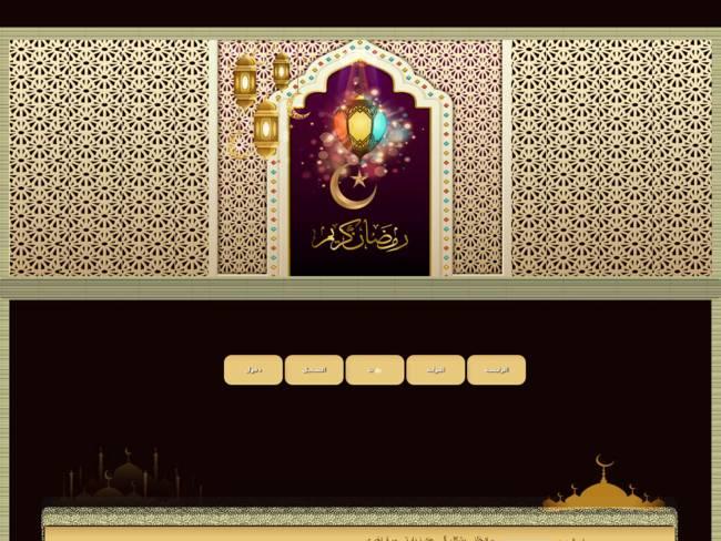 استايل رمضان المطور الجديد تصميم  ridy awoid2020