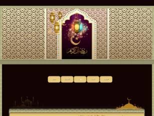 استايل رمضان المطور ال...