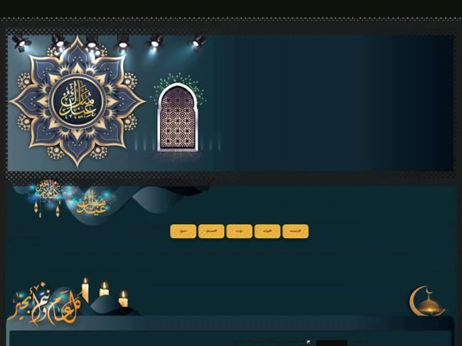 تصميم استايل العيد ازرق مدموج اصفر رقم 15 تصميم ridy2020