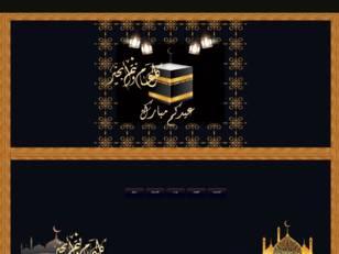 استايل عيد الاضحي الجد...