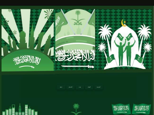 استايل اليوم الوطني السعودي اهداء للجميع تصميمridy awod 2020