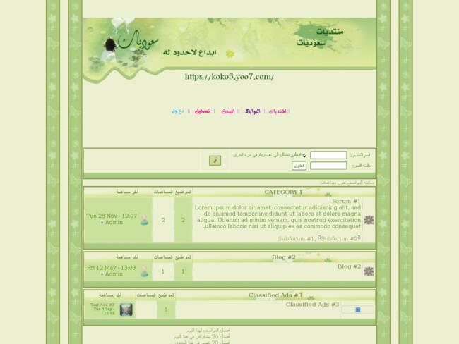 تصميم لمنتدى سعوديات
