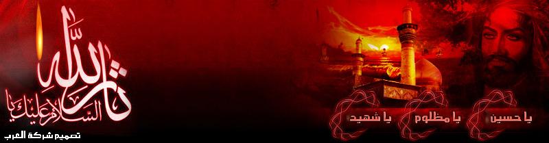 منتديات سفينة الحسين