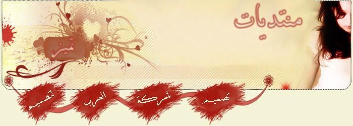منتديات دموع فلسطين
