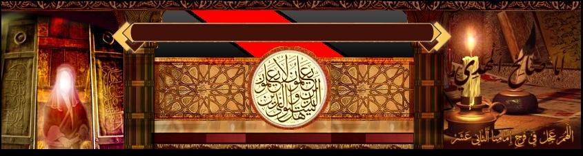 منتديات شيعة اهل البيت