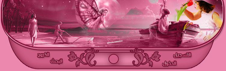 منتدى الفراشة الوردية