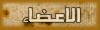 الأعضاء