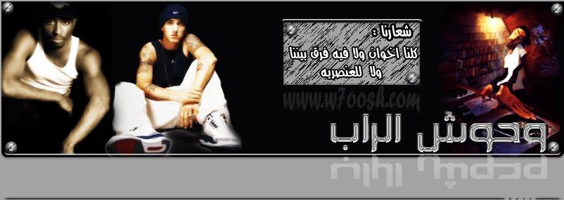 RAB HEB HOB