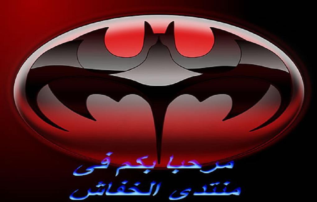 منتديات الخفاش