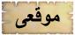 http://elmasry.a7larab.net